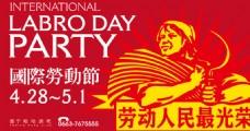 国际劳动节矢量海报模板