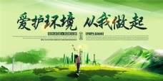 环境保护海报设计psd素材