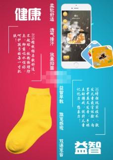 乐乐袜宣传海报微信图