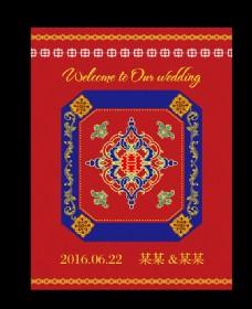 中式婚礼迎宾牌