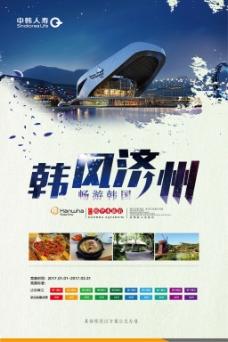 济州 济州海报