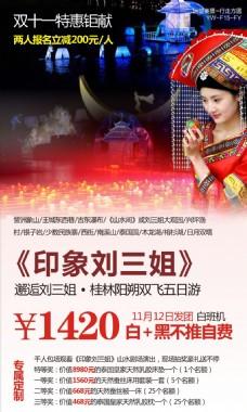 印象刘三姐广西瑰丽阳朔旅游广告
