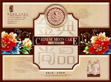 传统月饼盒包装设计图片