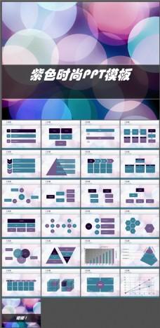 紫色时尚ppt模板
