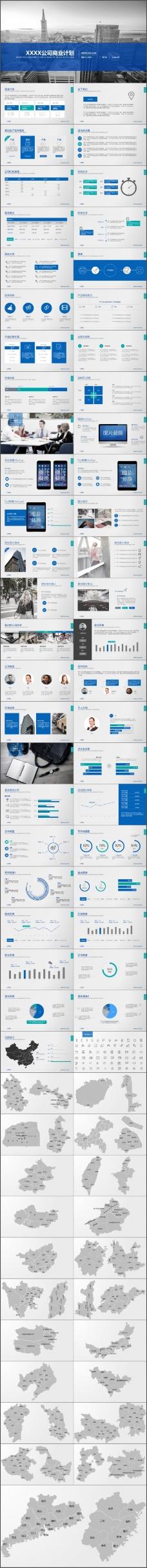 【免费】蓝色商业大气汇报团队介绍咨询商务欧美广告信息PPT模板(缩减版)