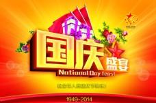 2014年国庆节图片