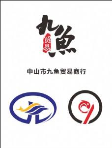 九鱼logo
