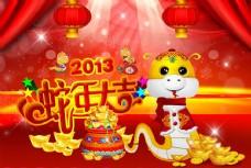 2013蛇年吉祥海报背景PSD素材