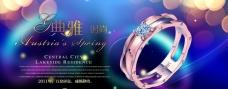 蓝色宣传珠宝设计