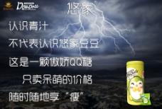 青汁 酵素 盐藻 QQ糖
