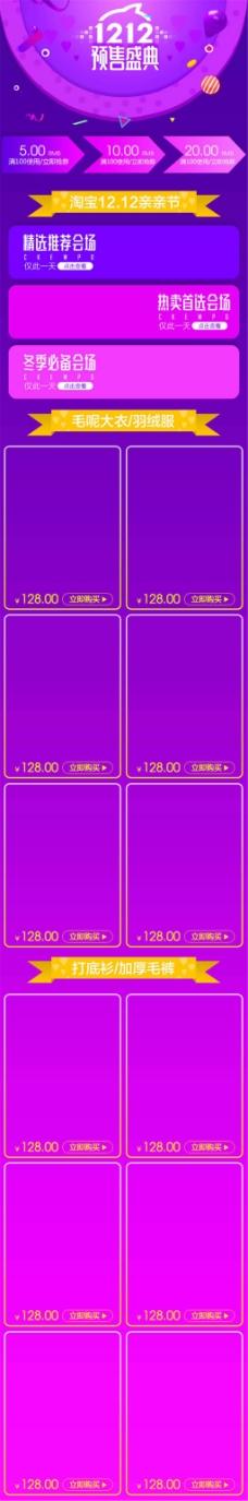 淘宝双十二手机端
