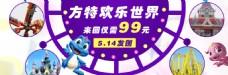 大马花手机app方特旅游banner条