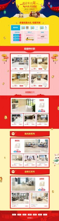 中秋节日瓷砖家居首页专题页