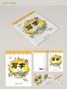 小学生语文写字教辅书封面设计