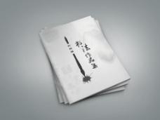 作品集书法封面设计
