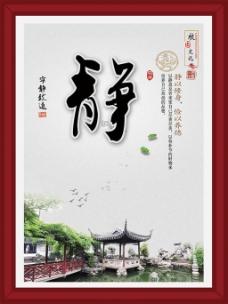 水墨中国风校园文化展板