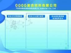 职业卫生管理制度     文化展板