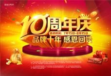 10周年庆活动海报
