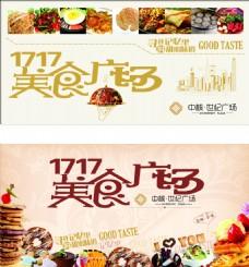 美食广场宣传海报
