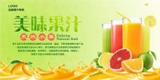 果汁饮料宣传海报设计psd素材