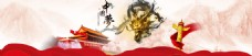 中国梦国庆节banner海报PSD分层
