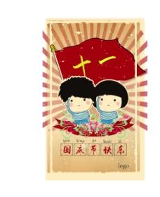 国庆节日扁平海报设计