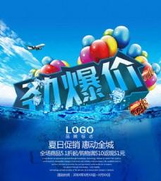 劲爆价夏季促销海报设计PSD素材