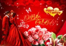浪漫婚慶廣告海報PSD素材