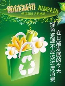 低碳环保海报素材下载