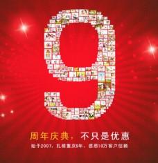 9周年庆典