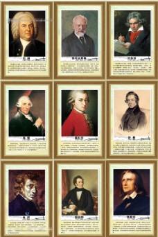 世界著名音乐家