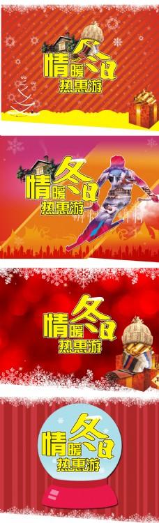 情暖冬日热惠游主图宣传