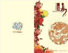 2012龙年卡片PSD素材