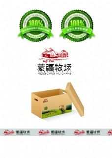 食品类包装箱子效果图