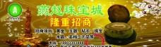 珠宝城招商海报