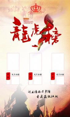 龙虎榜 冲锋前线 红色 浩荡 背景