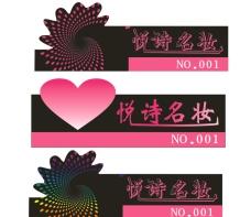化妆品店胸牌
