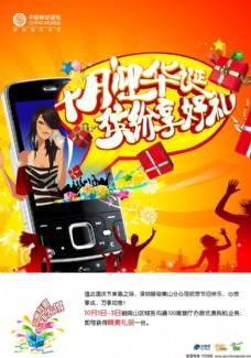 中国移动诺基亚风格通讯