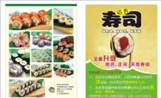 稻香寿司宣传单