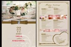 婚宴宣传单页