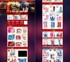 春节化妆品店铺