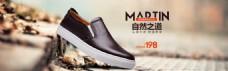 2016淘宝秋季男鞋新品促销海报