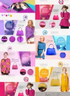紫色高档淘宝女装女包详情页psd分层素材