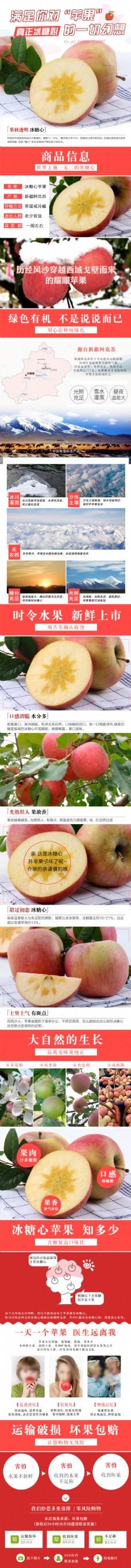 阿克苏苹果详情页