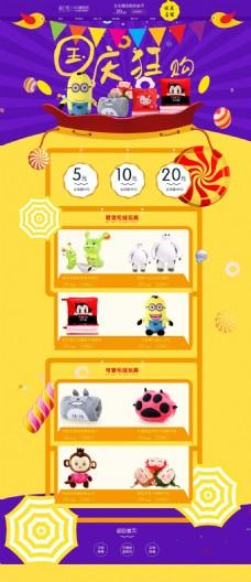 淘宝天猫十一国庆节玩具首页装修模板设计
