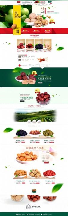 绿色健康淘宝坚果店铺首页psd分层素材