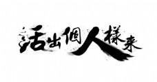 大气毛笔书法字