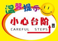 温馨提示 小心台阶