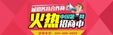 活动高清banner