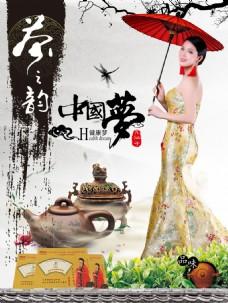 尤仙子中国梦茶之韵养生茶古典海报